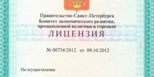 лицензия-на-металлолом-750x375
